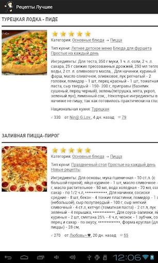 Рецепты вкусной еды