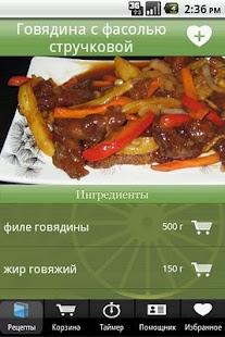 Кавказская Кухня- screenshot thumbnail