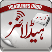Headlines Urdu:اردوہیڈلاینز