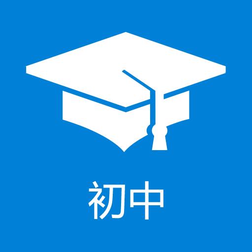 初中英语词汇语法必备云词智学系列 教育 App LOGO-硬是要APP