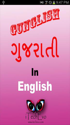 Gunglish - Type In Gujarati