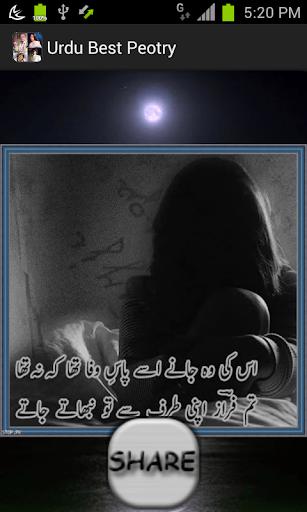 免費下載娛樂APP|最好的烏爾都語詩歌 app開箱文|APP開箱王