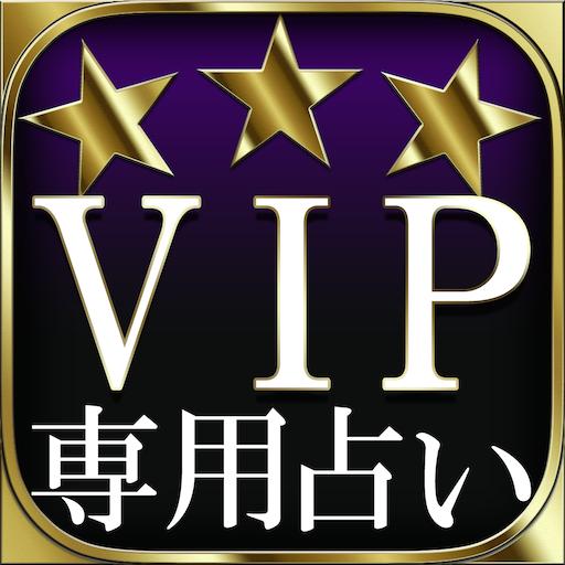 3つ星的中◆VIP専用占い【駒込六義園の母 沙野光玲】 娛樂 App LOGO-APP試玩