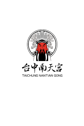 台中南天宮