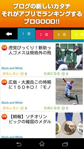 ブログランキング 野球「ブロGOOD」