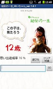 幼女の一生 ゆいちゃん- screenshot thumbnail