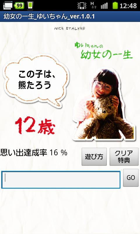 幼女の一生 ゆいちゃん- screenshot