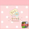 릴리수 붕어빵 카카오톡 테마 icon