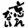 忘れない「未解決」を歩む icon