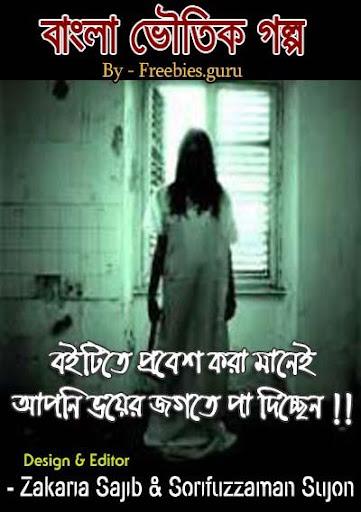bangla story book for mobile