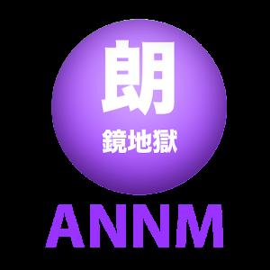 娱乐の中村悠一の朗読「鏡地獄」 LOGO-記事Game