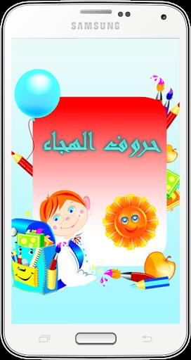 أنشودة الحروف العربية