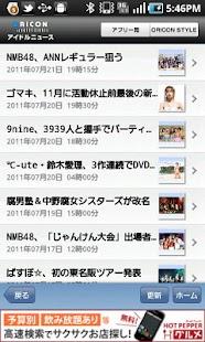 オリコンアイドルニュース - screenshot thumbnail