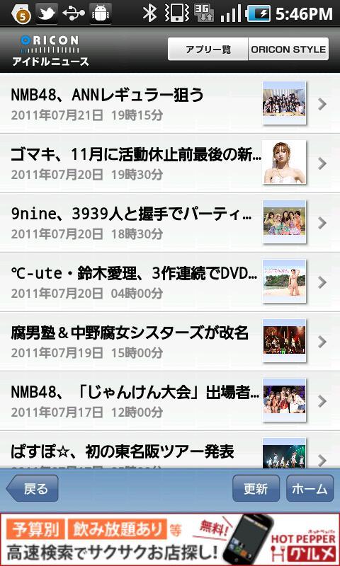 オリコンアイドルニュース - screenshot