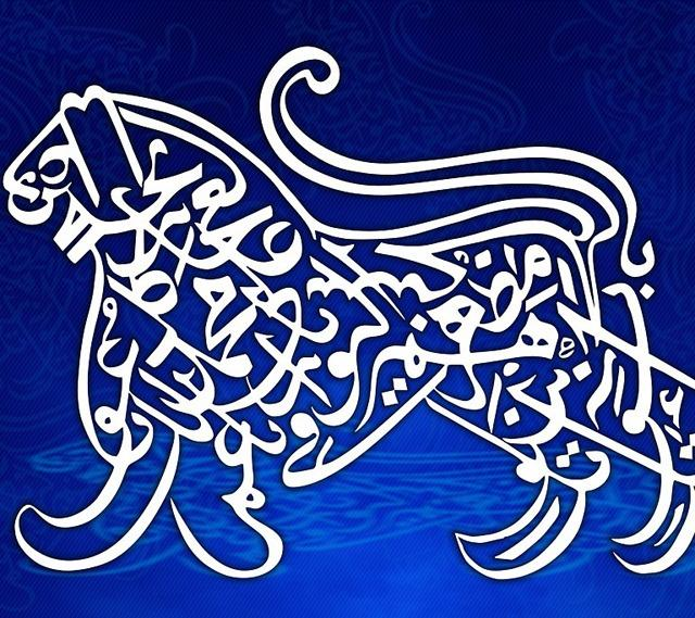 Islamic calligraphy wallpapers app android su google play