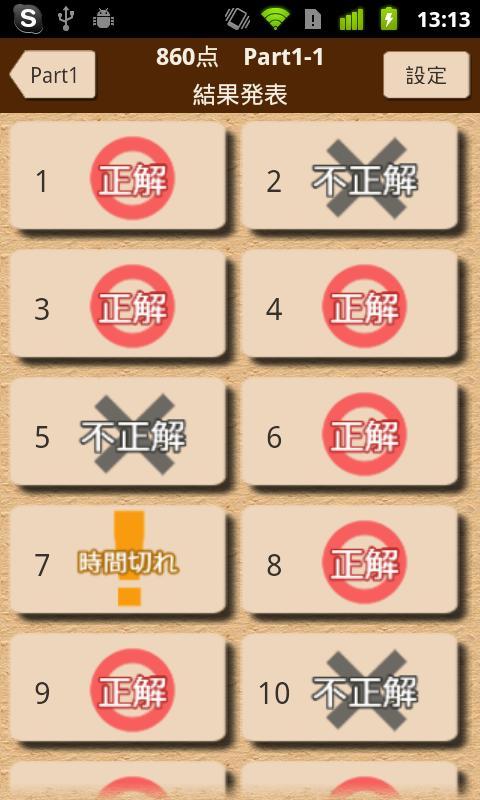 TOEIC®テスト単語2400- screenshot