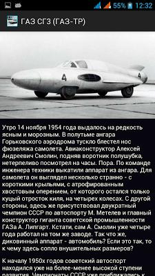 ГАЗ - весь модельный ряд - screenshot