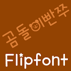 TDBearpants Korean FlipFont icon