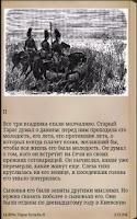 Screenshot of Миргород,  повести Н.В.Гоголь