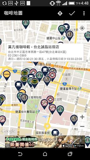 咖啡地圖 以大型連鎖店為主