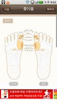 Screenshot of Foot massage