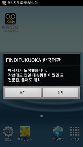 FIND FUKUOKA 한국어판