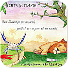 Ένα λιοντάρι με…, Γ. Κοτσαύτη icon