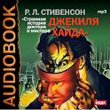 Аудиокнига Странная История icon