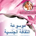 كتاب موسوعة الثقافة الجنسية icon