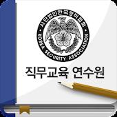 (사)한국경비협회 모바일 직무교육 연수원