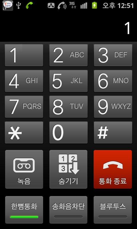 T 보이는 음성안내- screenshot