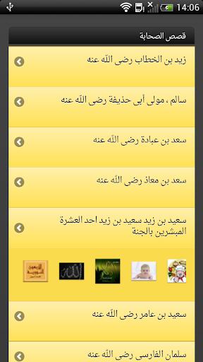 免費下載娛樂APP|قصص الصحابة app開箱文|APP開箱王