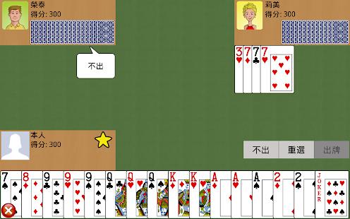 鬥地主 玩紙牌App免費 玩APPs