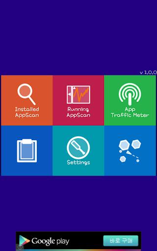 Scan App - 모든 앱의 권한정보와 위험도 스캔