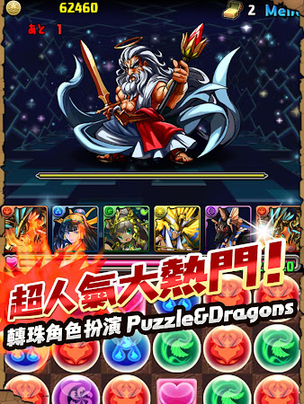 Puzzle & Dragons(龍族拼圖) 9.6.1 screenshot 640093