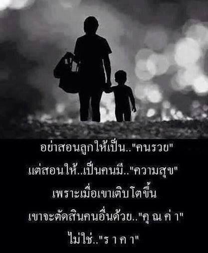 คำสอนของพ่อแม่ คำคมสอนใจ คำคม
