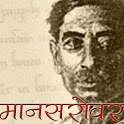 Mansarovar Hindi Story Book icon