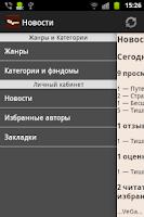 Screenshot of Ficbook Reader