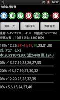 Screenshot of Mark Six Simulator