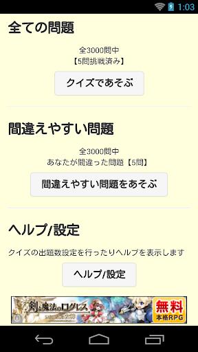 クイズ de 日本の歴史