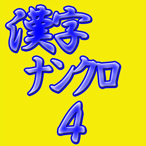 解謎App 脳活パズル a漢字ナンクロ4 LOGO-3C達人阿輝的APP