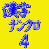 Brain puzzle aKanjiNunkuro4