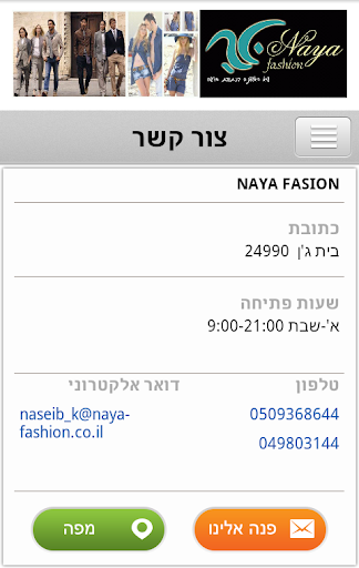 玩商業App|NAYA FASHION免費|APP試玩