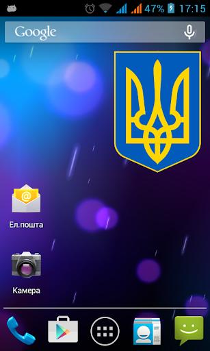 Emblem of Ukraine Widget