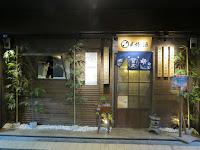 武侍酒 日式居酒屋
