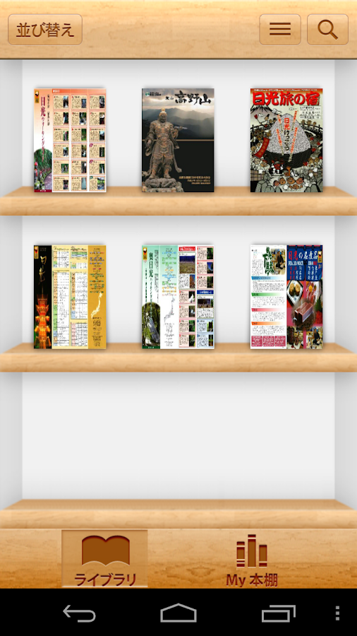 旅のお友に-観光パンフレットアプリ「めくるとらべる」- screenshot