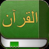 القرآن (مع تفسير)