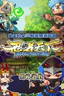 忍者天下 RPG Ninja Fighters 清涼夏季版