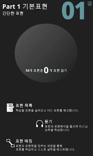 【免費教育App】롱이롱이 중국어 회화1-APP點子