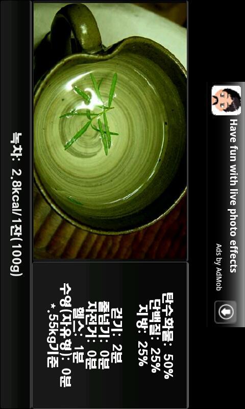 다이어트의 적- screenshot